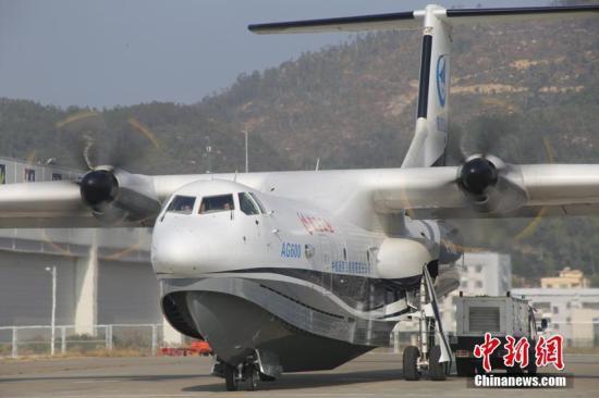 """1月24日,中国首款大型灭火/水上救援水陆两栖飞机——""""鲲龙""""AG600在珠海第二次试飞。中新社记者 邓媛雯 摄"""