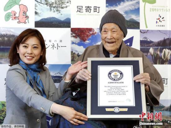 资料图:2018年4月10日,日本男子Masazo Nonaka以112岁259天的年龄,被吉尼斯世界纪录认证为在世年龄最长的男性。