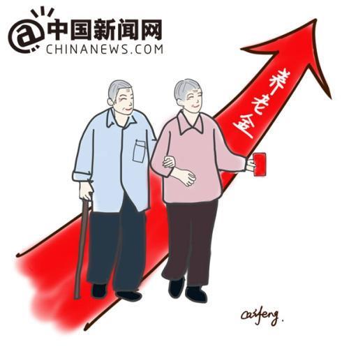 漫畫:養老金迎上調。 作者:王珊珊