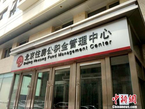 北京住房公積金管理中心。中新網記者 李金磊 攝