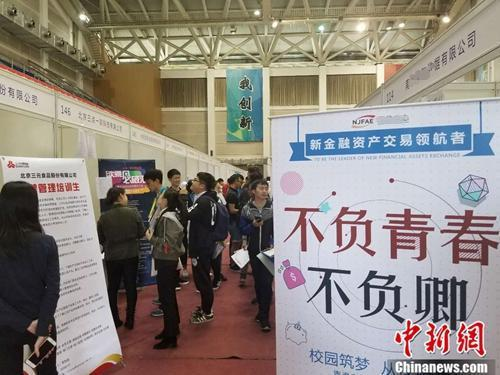 资料图:2018年4月12日,北京某高校�|内的毕业生双选会现场。 冷昊阳 摄