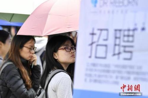 资料图:广州市2017届高校毕业生春季首场大型供需见面会。中新社记者 陈骥旻 摄