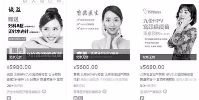 北京地区的九价疫苗预约名额曾被高价售卖,但截至发稿前,电商平台上的此类产品已被下架。