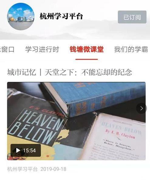 """纪录片在""""学习强国""""杭州学习平台上线"""