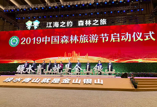 2019中国森林旅游节启动仪式