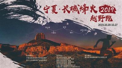 """日前,宁夏2019""""长城烽火""""越野跑完美收官。"""