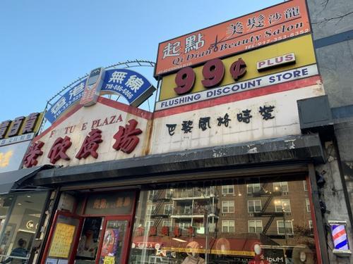 图为华人一元店。(美国《世界日报》/赖蕙榆 摄 )