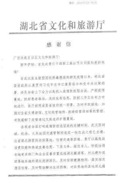 广西文化旅游系统众志成城抗击疫