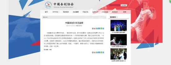 中国击剑协会网站截图