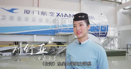 台湾青年:台籍空姐首飞记