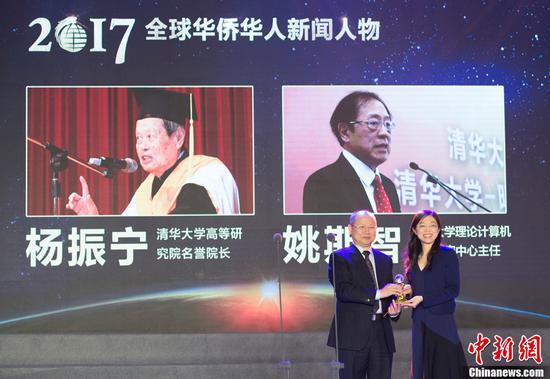"""""""2017全球华侨华人年度评选""""颁奖典礼在北京举行"""