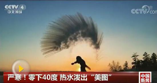 零下40度 西伯利亚居民热水泼出美景