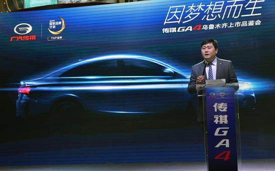 广汽传祺汽车(新疆)销售有限公司副总经理唐那为传祺GA4新疆区上市致词。