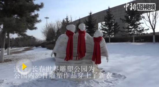 欢乐迎新年:雕塑穿新衣气质立变