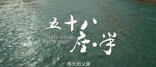 """电影《五十八座·半》导演:""""王蔚的民族团结事迹打动了我"""""""