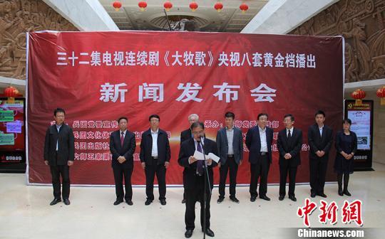 5日,三十二集电视连续剧《大牧歌》央视八套黄金档播出新闻发布会在新疆五家渠市举行。 戚亚平 摄