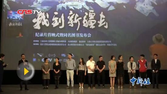 纪录片《我到新疆去》首映式在北京举行