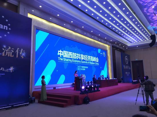 中国西部共享经济创新发展高峰论坛在乌鲁木齐召开