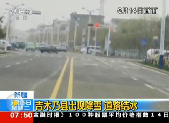 新疆吉木乃县出现降雪 道路结冰