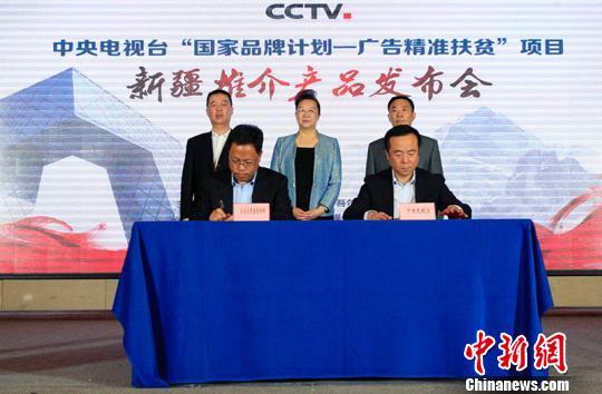 央视国家品牌计划项目推介新疆四县特产推动精准扶贫