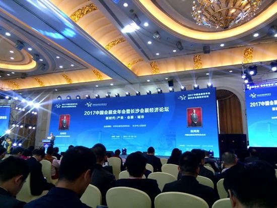 2017中国会展业年会暨长沙会展经济论坛