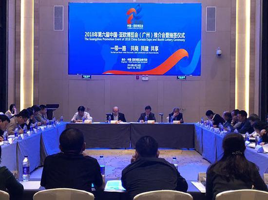 第六届中国ㄨ―亚欧博览会(广州)推介会暨抽签仪¤式成功举办