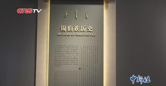 探访中国首个锡伯族博物馆 注重向青少年传播中国历史