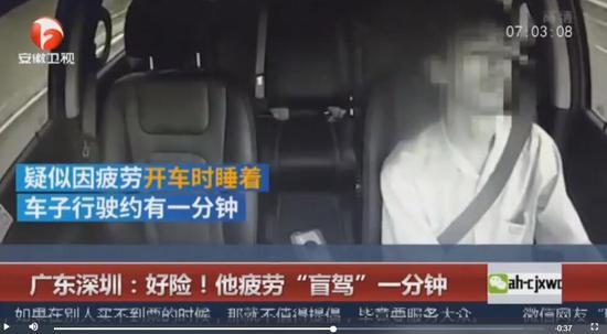 监拍司机开车睡着将近一分钟 撞车后才被吓醒