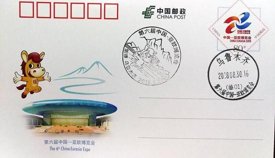 第六届中国—亚欧博览会发行纪念邮资明信片 售价1.20元