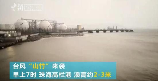 """台风""""山竹""""来袭 实拍广东等多地狂风巨浪"""