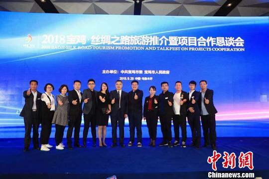 9月29日,2018宝鸡·丝绸之路旅游推介暨项目合作恳谈会上,签约现场。 郭晓军 摄