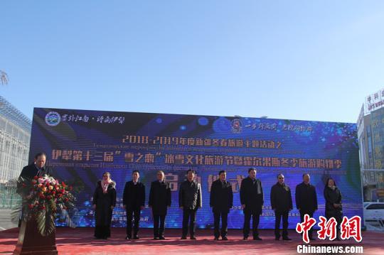 """新疆伊犁""""雪之恋""""冰雪文化旅游节在霍尔果斯启动"""