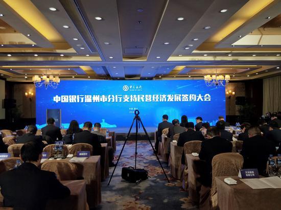 中国银行温州市分行支持民营经济发展签约大会 中行温州市分行供图