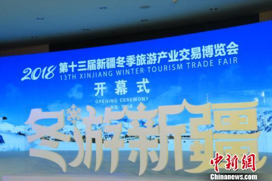 第十三届新疆冬季旅游产业交易博览会开幕