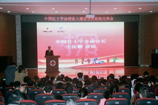 2018年中国探索人道法项目经验交流会现场。浙江省红十字会供图