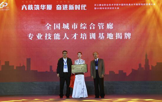 中国城市综合管廊专业技能人才培训基地正式揭牌。 李晨韵 摄