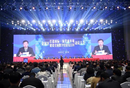 杭州市余杭区召开打造国际一流营商环境·建设全国数字经济先行区动员大会。周铭摄