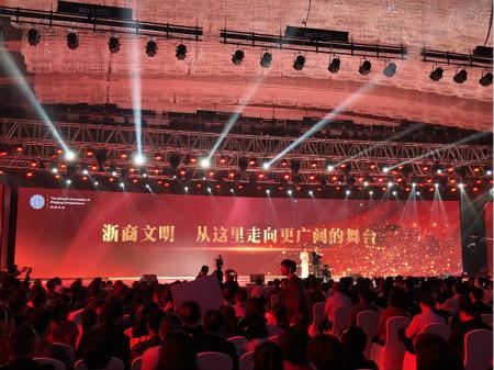 图为浙商总会2018年度会议现场。周越摄
