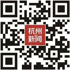 """阅读更多杭州与世界新闻,请扫描下载""""杭州新闻""""App,首页点击右键进入""""Hangzhoufeel""""。"""