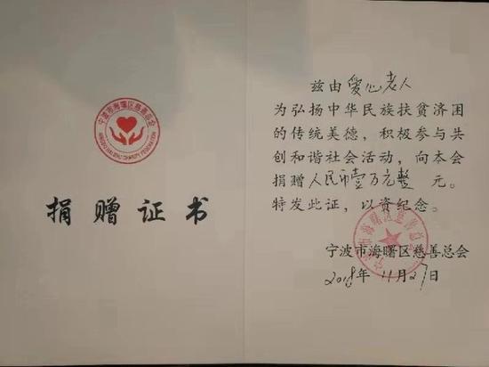 """图为""""爱心老人""""捐赠证书。宁波宣传部供图"""