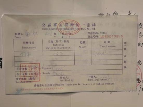 """图为""""爱心老人""""捐款票据。宁波宣传部供图"""