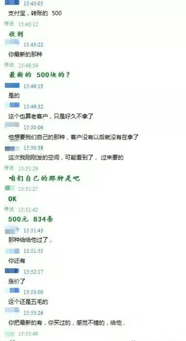 网上贩卖公民个人信息。常山县公安局提供
