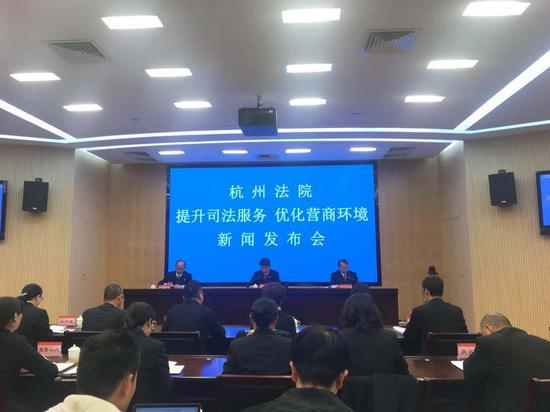 """杭州法院""""提升司法服务,优化营商环境""""新闻发布会现场。胡哲斐 摄"""