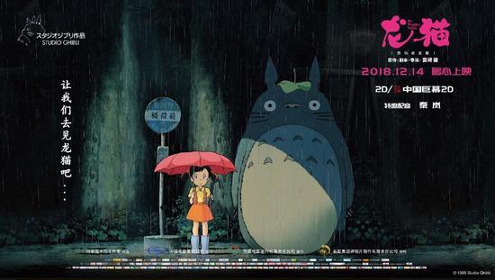 图为:《龙猫》电影海报。电影海报