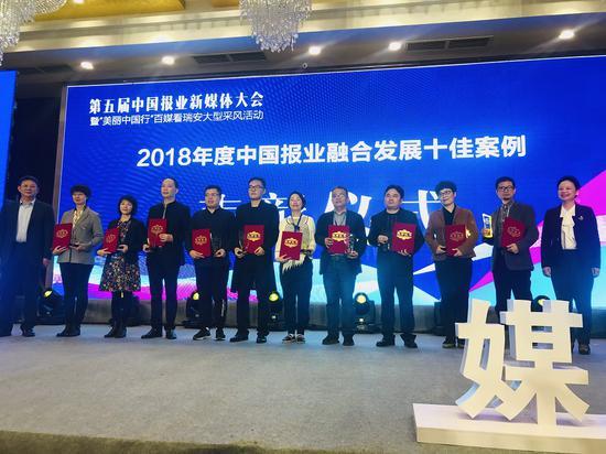 2018年度中国报业融合发展十佳案例表彰仪式。潘沁文 摄