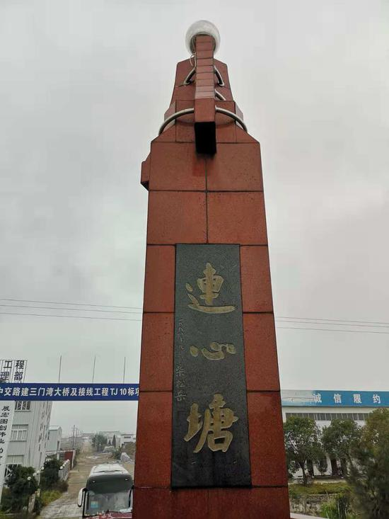 图为:浙江三门连心塘纪念碑。 范宇斌 摄