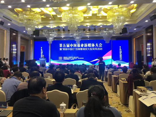 第五届中国报业新媒体大会现场。潘沁文 摄