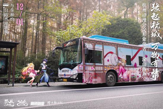 动漫公交车。 主办方提供