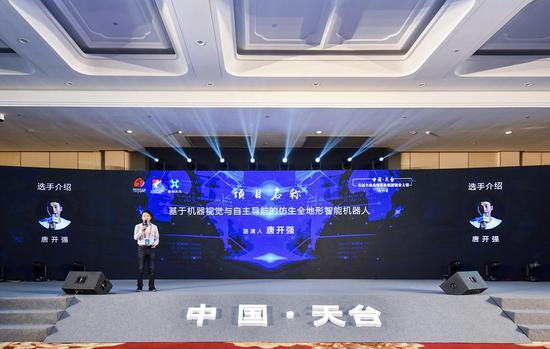 图为中国·天台首届全球高端装备创新创业大赛总决赛现场。 赛创未来供图