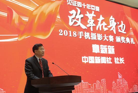 图为:中国新闻社社长章新新在致辞。 张茵 摄